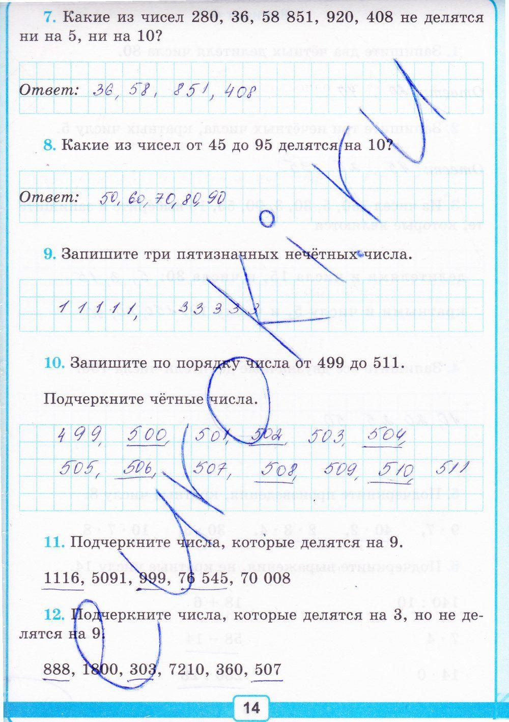 Гдз по истории 5 класс годер рабочая тетрадь 1 часть ответы без регистрации
