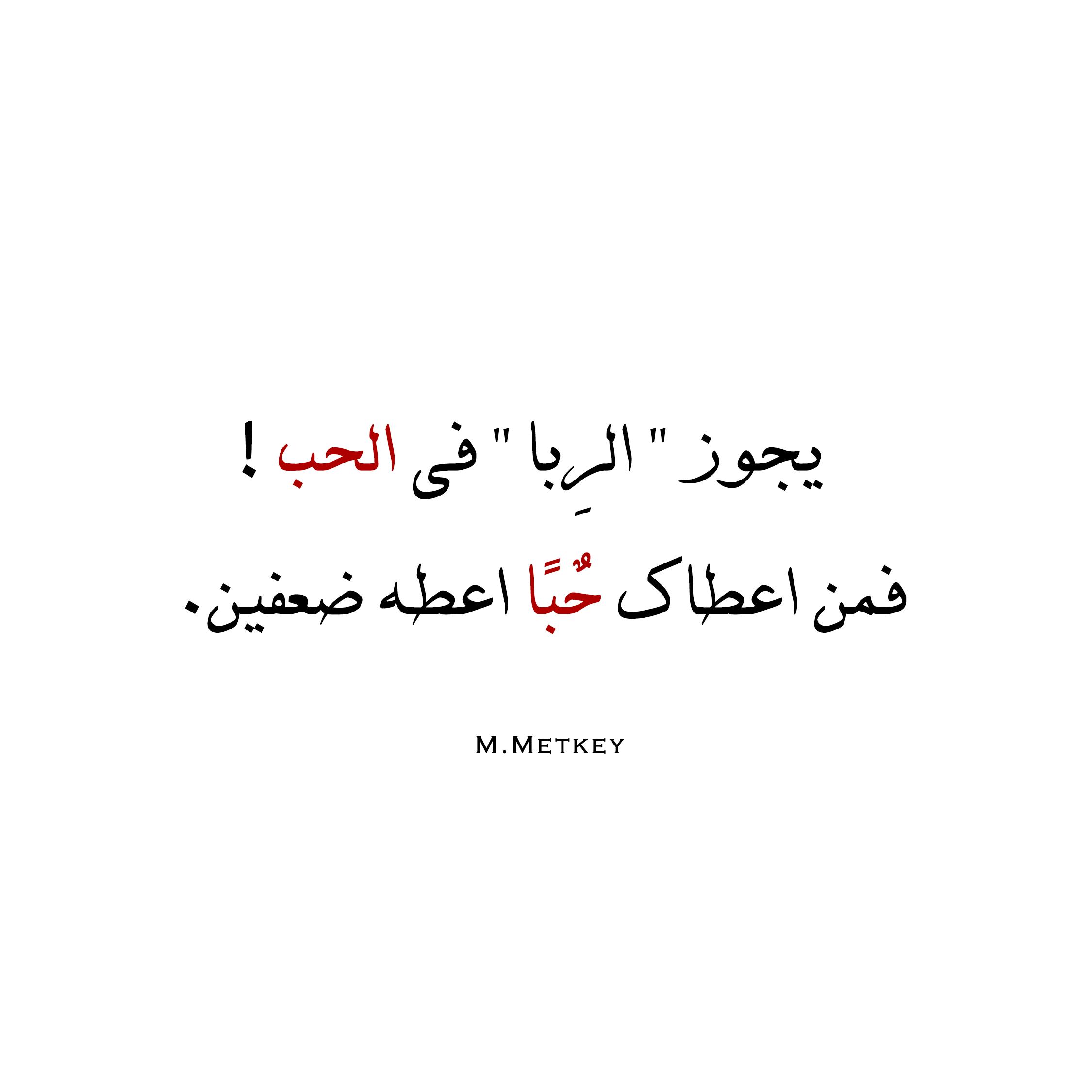 M Metkey اقتباسات Crush Quotes Quotations Arabic Love Quotes