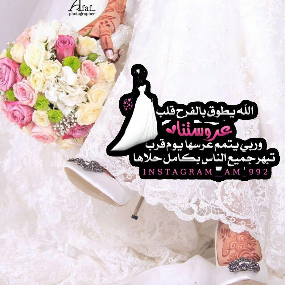 Pin By A M On عرس Wedding Themes Happy Eid Islam Facts