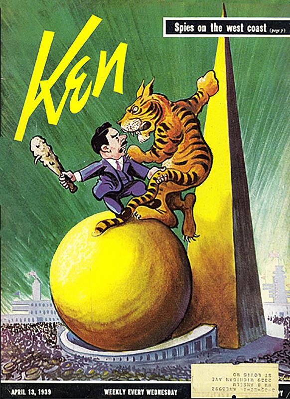 Ken Cover-New York World's Fair ~ 1939   World's fair ...