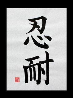 nintai kanji for perseverance japanese kanji symbols