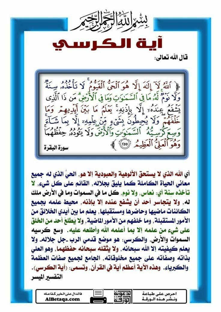 Pin By King Hunter On القرآن وعلومه مع التفسير Islam Facts Quran Verses Quran