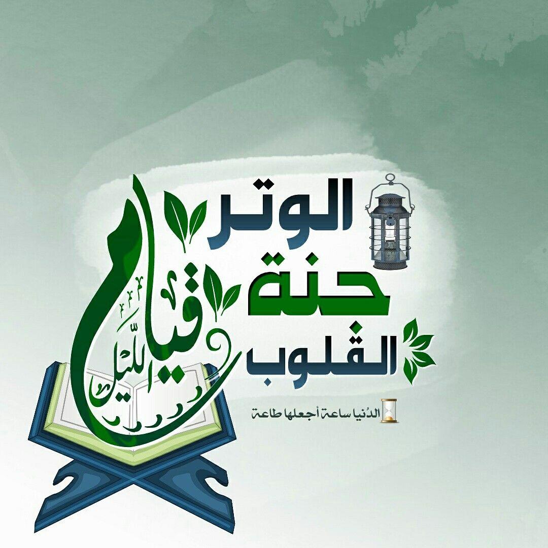 Pin by مرفأ العفاف on للجنة نسعى Calligraphy, Arabic