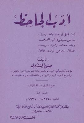 أدب الجاحظ بحث تحليلى فى حياته وسيرته حسن السندوبى ط الرحمانية Pdf In 2021 Personalized Items Abi Books