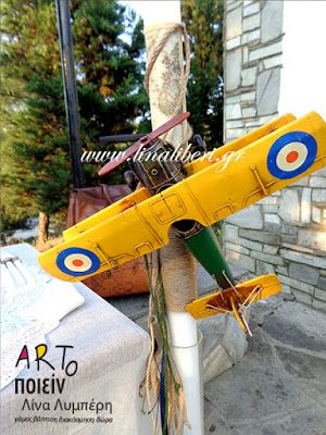 ARTοποιείν: αεροπλανάκι