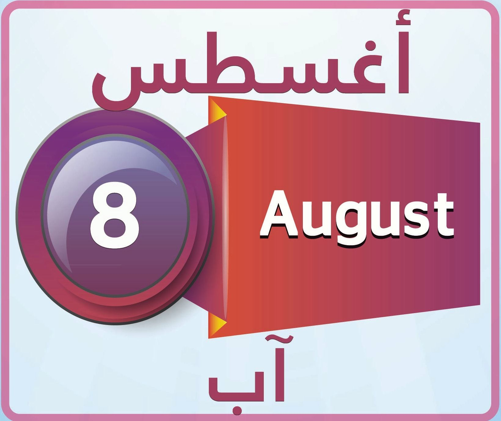August Is The