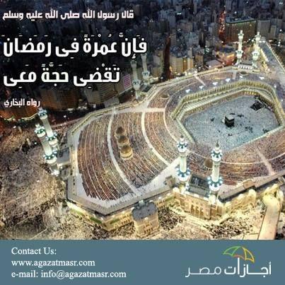 عمرة أول رمضان وصل الريم جوهرة الخذندار تسع ليال عشرة أيام سعر الفرد 9 450 00 جنيه مصرى اجازات مصر Beautiful Mosques Mekkah Mecca Wallpaper