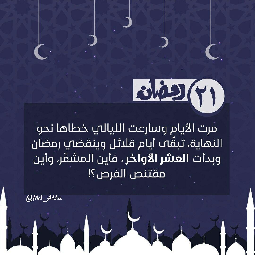 رمضان كريم رمضان 21 ٢١ رمضان مرت الأيام وسارعت الليالي خطاها نحو النهاية تبق ى أيام قلائل وينقضي رمضان وبدأت العشر Thoughts Quotes Ramadan Quotes