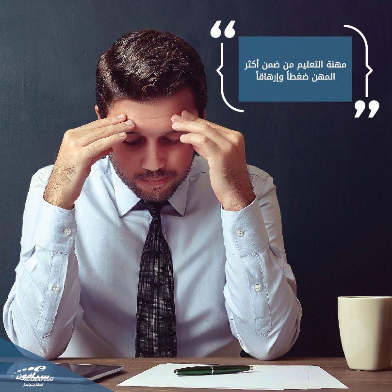 إذا كنت تعتبر أن مهنة التعليم سهلة فأنت مخطئ حيث صنفت من ضمن أكثر المهن ضغطا وإرهاقا فهي تستنفذ طاقة الفرد وأعصابه حقيقة