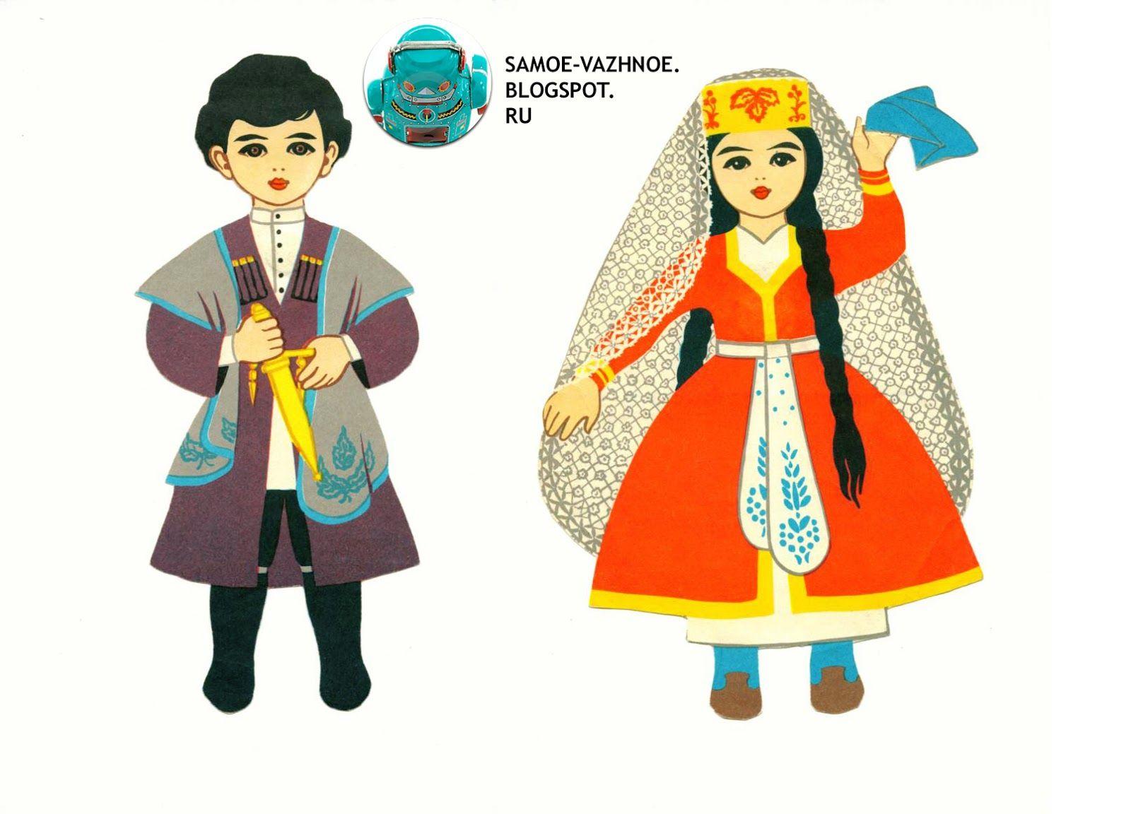 костюмы народов мира картинки для детей