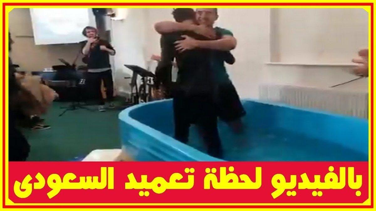 بالفيديو تعميد شاب سعودى بعد تحوله للمسيحية وجدل كبير حول تمارين رياضية مختلطة بمكان عام بالسعودية أخبار النجوم تعرف على الت Wrestling Sports Wrestling Ring