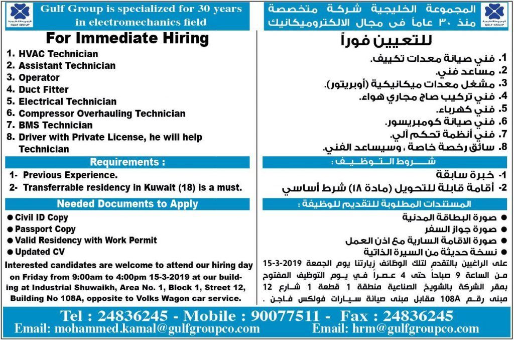 Multiple Kuwait Job Openings Job Opening Job Interview Job