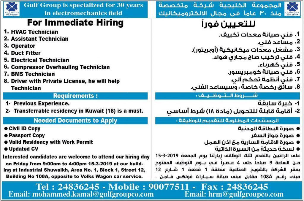 Multiple Kuwait Job Openings Job Opening Job Interview