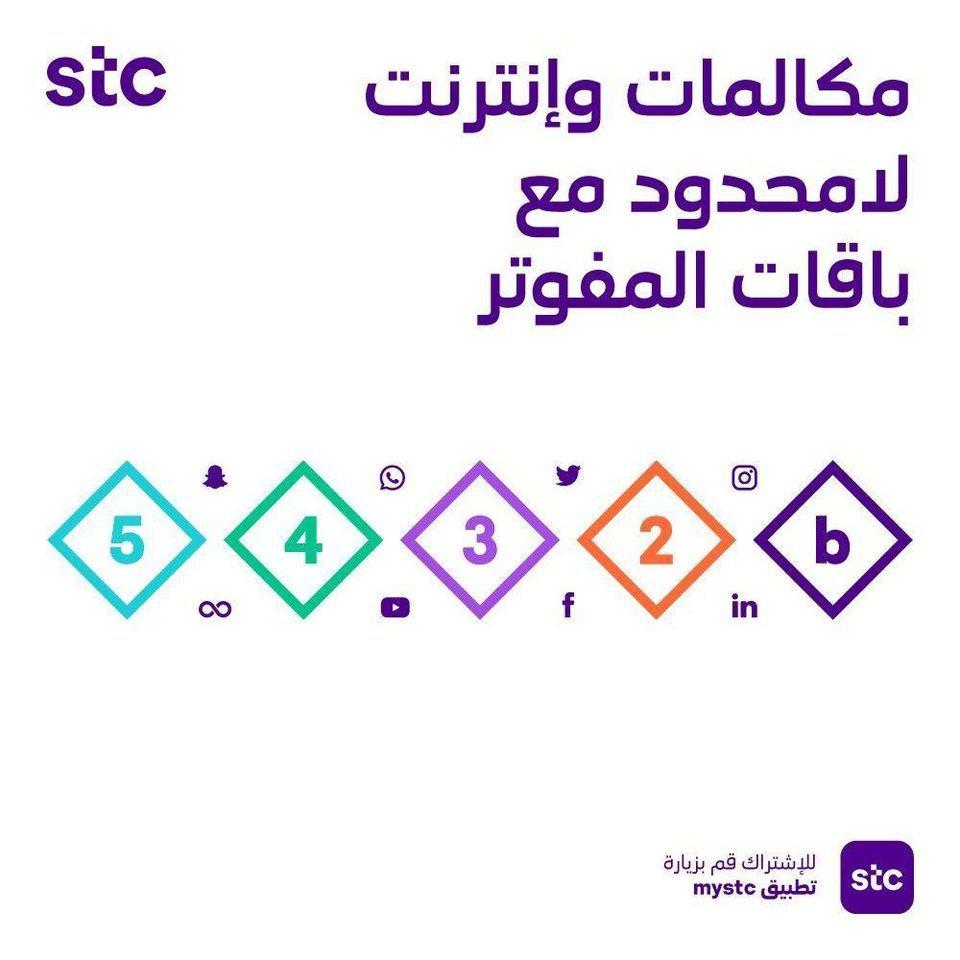 عرض اتصالات السعودية علي باقات مفوتر انترنت بلا حدود اليوم 11 10 2020 عروض اليوم Word Search Puzzle Words Gubi