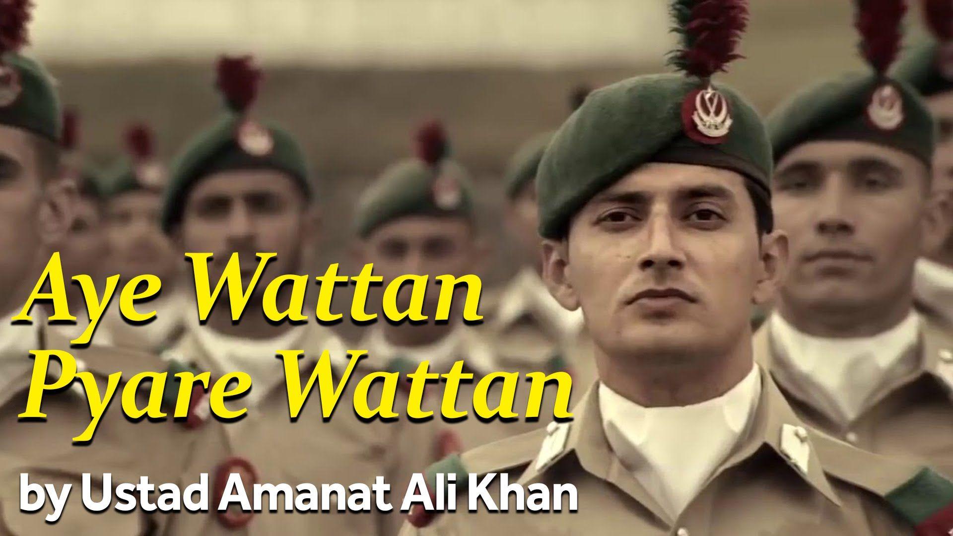 Aye Wattan Pyare Wattan   Pakistani Songs   Ustad Amanat Ali