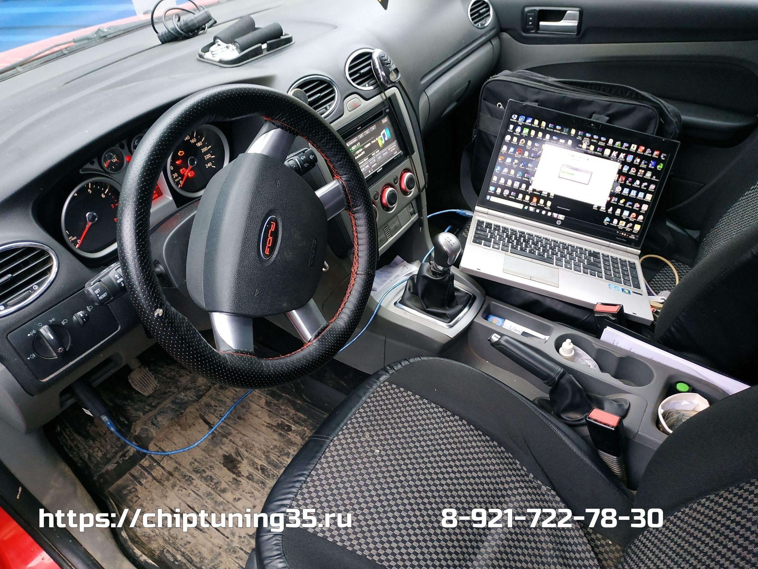 📈Чип-тюнинг Ford Fokus II   Чип-тюнинг Форд Фокус 2 1.8 125 л.с.