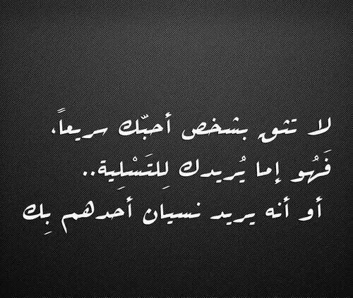 لا تثق Arabic Quotes Quotes My Life