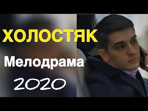 Svadebnyj Film O Lyubvi Vyzyvaet Schaste Holostyak Russkie Melodramy 2020 Novinki Youtube Svadebnyj Film Filmy Detektivnyj Film