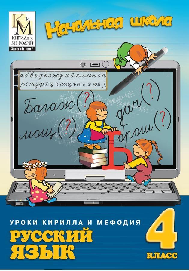 Задания к учебник русский язык 3 класс канакина в п смотреть без регистрации