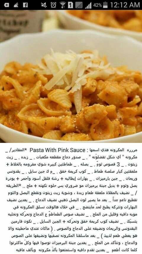 مكرونة بالصوص البمبا Food International Recipes Cooking