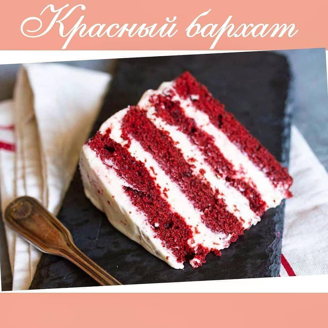 С вами @art2taste или рецепт торта красный бархат Рецепт и ...