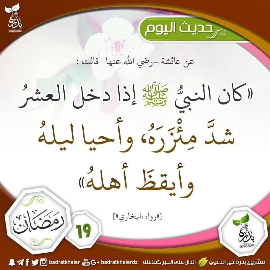 Pin By Abu Khader On نهج الصالحين Learning Arabic Arabic Quotes Islam
