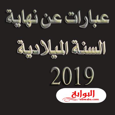 عبارات عن نهاية السنة الميلادية 2019 Arabic Calligraphy Art Calligraphy