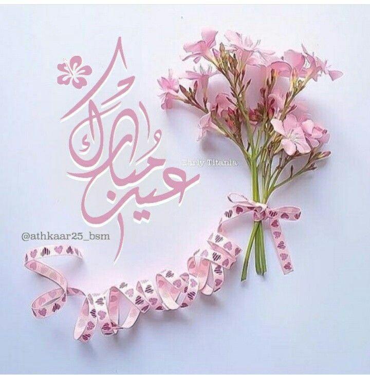Eid Mubarak Eid Al Adha Greetings Eid Mubarak Greetings Eid Mubarak Images