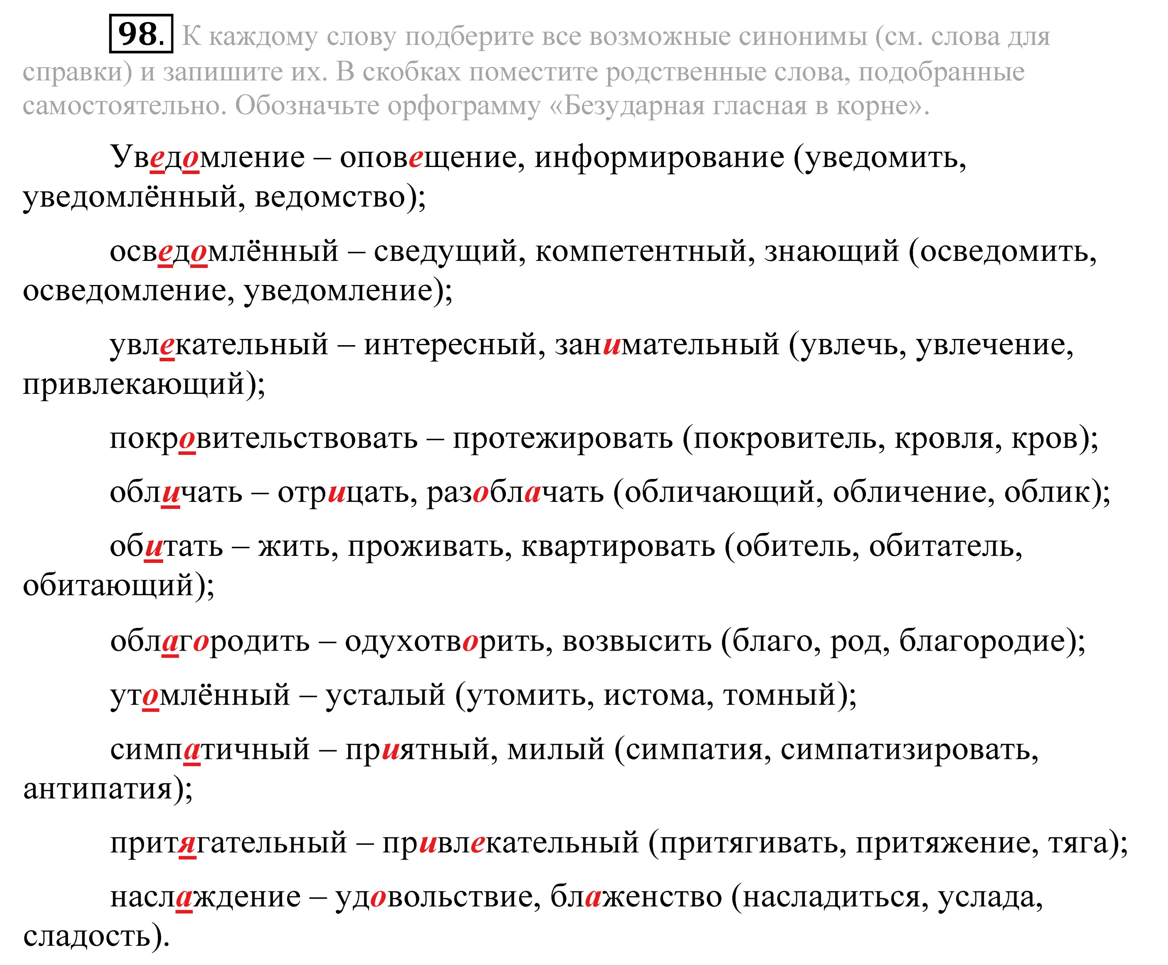 Скачать гдз русский язык класс. пичугова