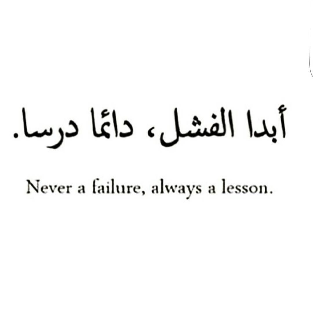 No Such Thing As Failure You Ve Just Tried It And It Didn T Work