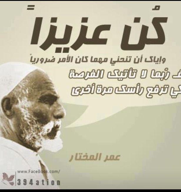 كن عزيزا عمر المختار Quran Quotes Inspirational Funny Words Cover Photo Quotes