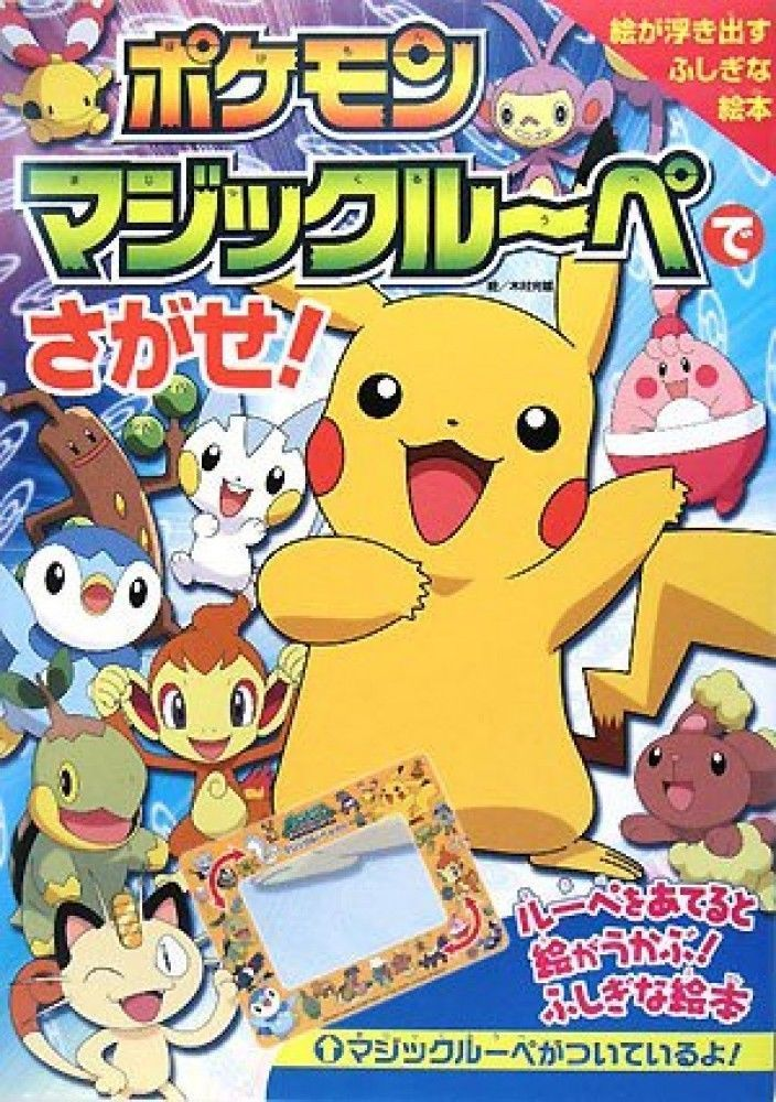 Pokemon Picture Book - Pokemon Magic Loupe de Sagase! F/S Japanese -1942
