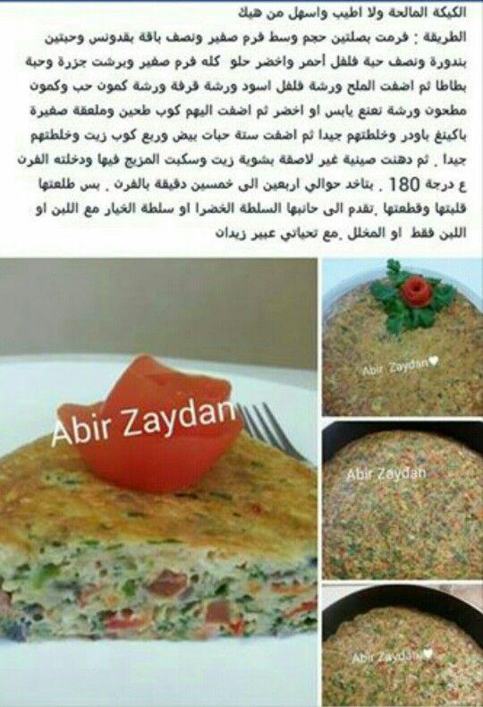 كيكة مالحة Savoury Food Food Arabic Food