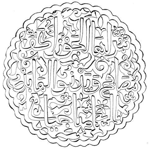 Arabic Mandala Coloring page Islamic coloring Pinterest