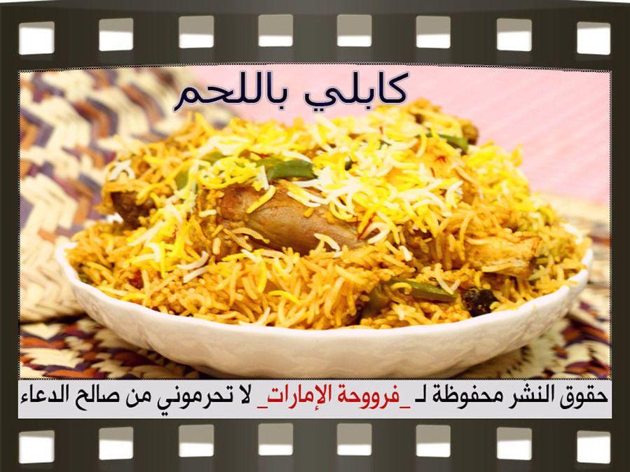رز كابلي باللحم بالخطوات المصورة Recipes Arabic Food Food
