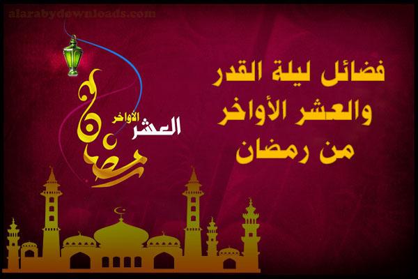 موعد ليلة القدر 2020 1441 دعاء رمضان ليلة القدر مكتوب وفضل العشر الأواخر من رمضان Laylat Al Qadr Arabic Calligraphy Night
