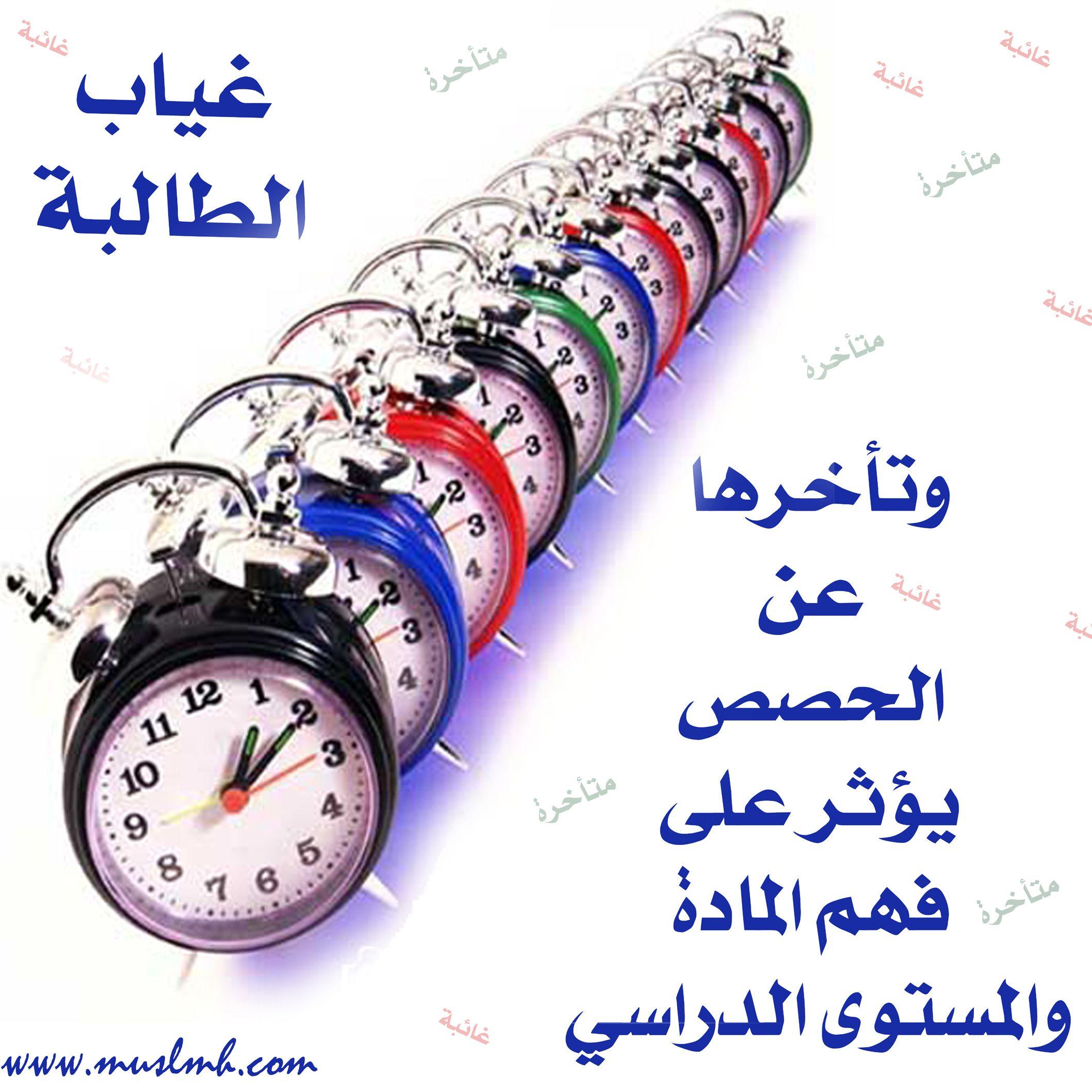 بطاقات العام الدراسي الجديد صور بطاقات تهنئة بالعام الدراسي الجديد Alarm Clock Clock Home Decor
