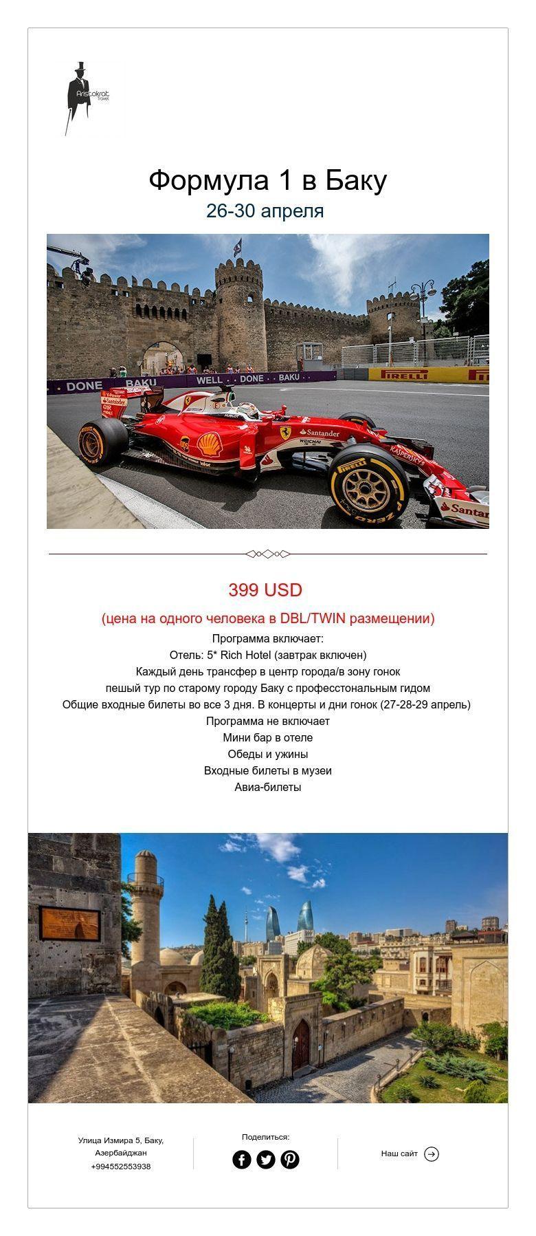 Formula 1 V Baku 26 30 Aprelya Travel Hotel Sci