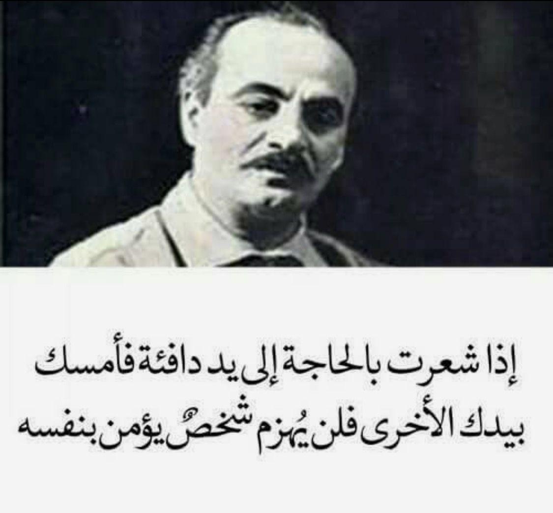 لن يهزم إنسان يؤمن بنفسه Arabic Quotes Beautiful Arabic Words Cool Words