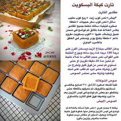 تارت كيكة البسكوت Ramadan Sweets Arabic Sweets Recipes Yummy Food Dessert