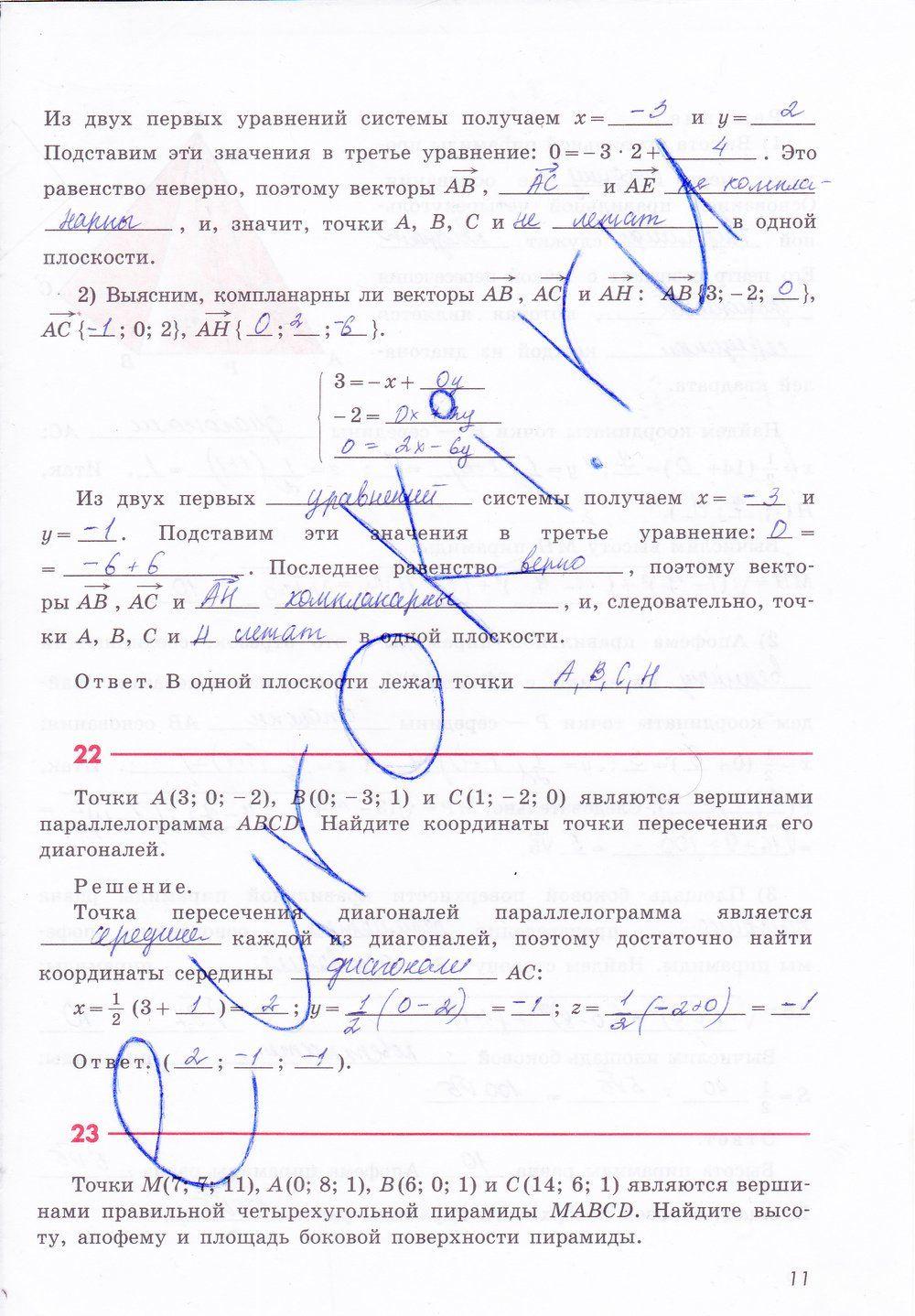 Контрольная работа по русскому языку 2 класс 1 полугодие школа россии