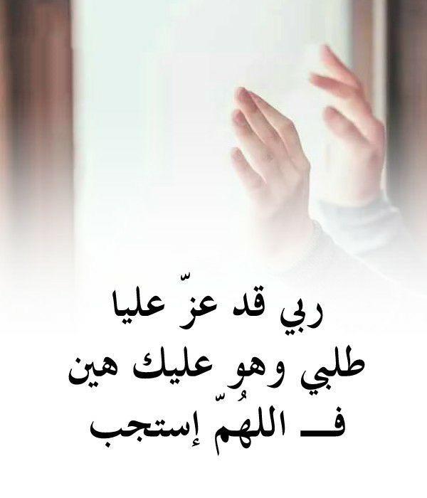 Pin By بنت محمد On يارب Home Decor Home Decor Decals Decor