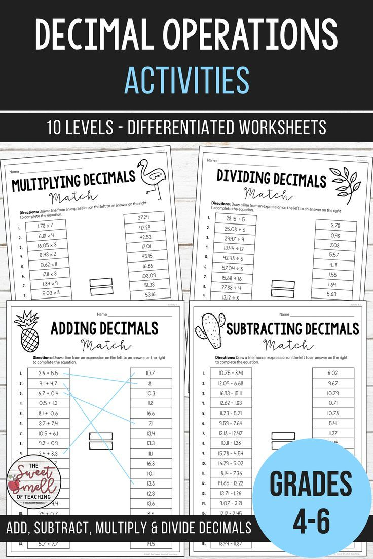 Decimal Operations Match Differentiated Worksheets in
