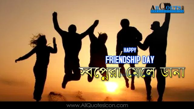 Bengali Friendship Day Quotes Images Motivation Inspiration Thoughts