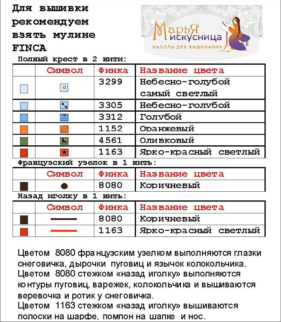 """Схема для вышивания """"Снеговичок"""" МАРЬЯ ИСКУСНИЦА"""