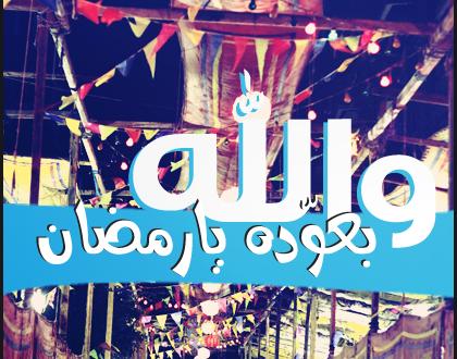 صور انستغرام رمضان 2014 خلفيات رمضانية للانستغرام 2015 اجمل صور رمضان كريم كل عام وانتم بخير 2015 Ramadan Projects To Try Calm Artwork