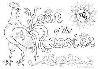 Year Of The Rooster Coloring Pages New Year Coloring Pages