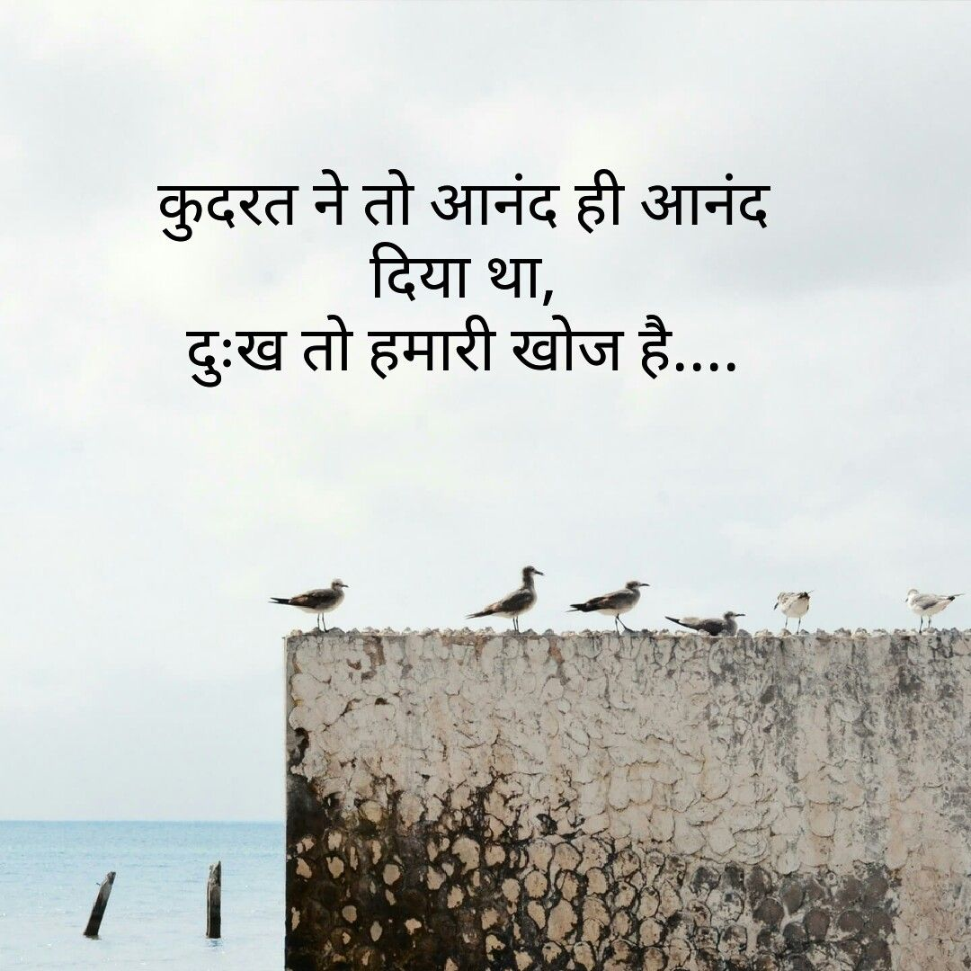 Pin by Verma Insurance on Indian quotes | Hindi qoutes ...