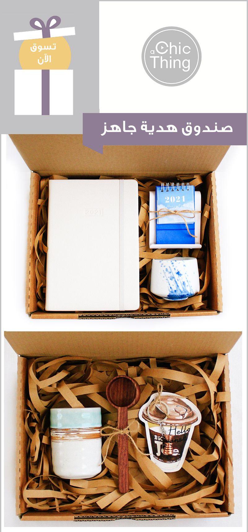 هدايا جاهزة متجر هدايا Decorative Boxes Decor Box