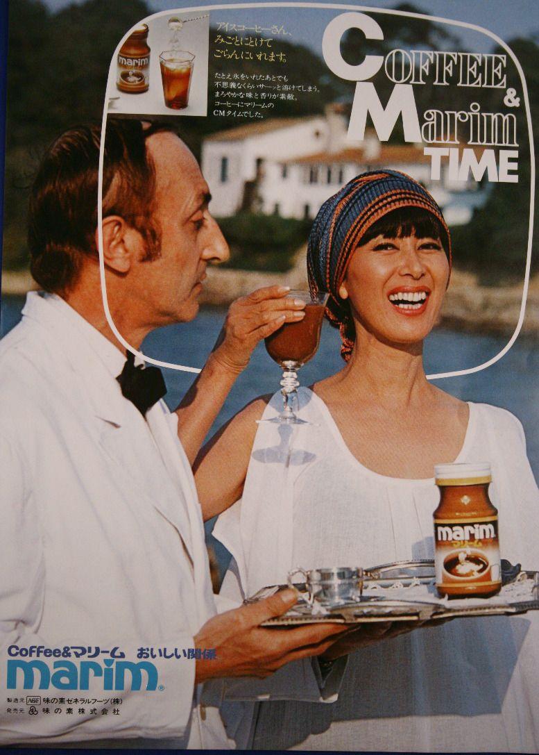 味の素ゼネラルフーズ AGF マリーム 広告   千年女優, 古い広告, 昭和 ...
